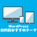 wordpressの図解